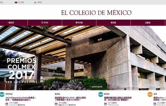墨西哥學院