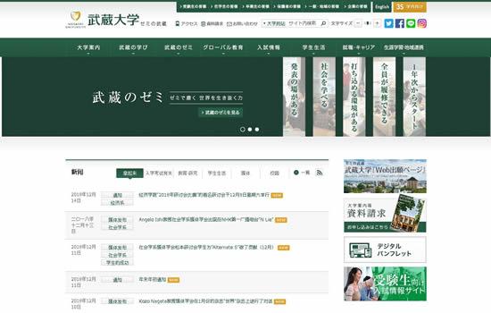 日(ri)本武藏大學