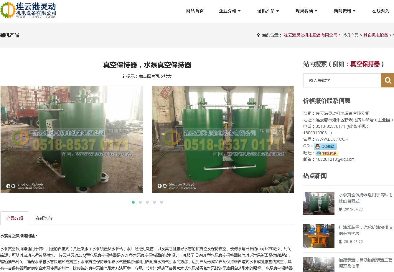 水泵(beng)真(zhen)空保(bao)持器