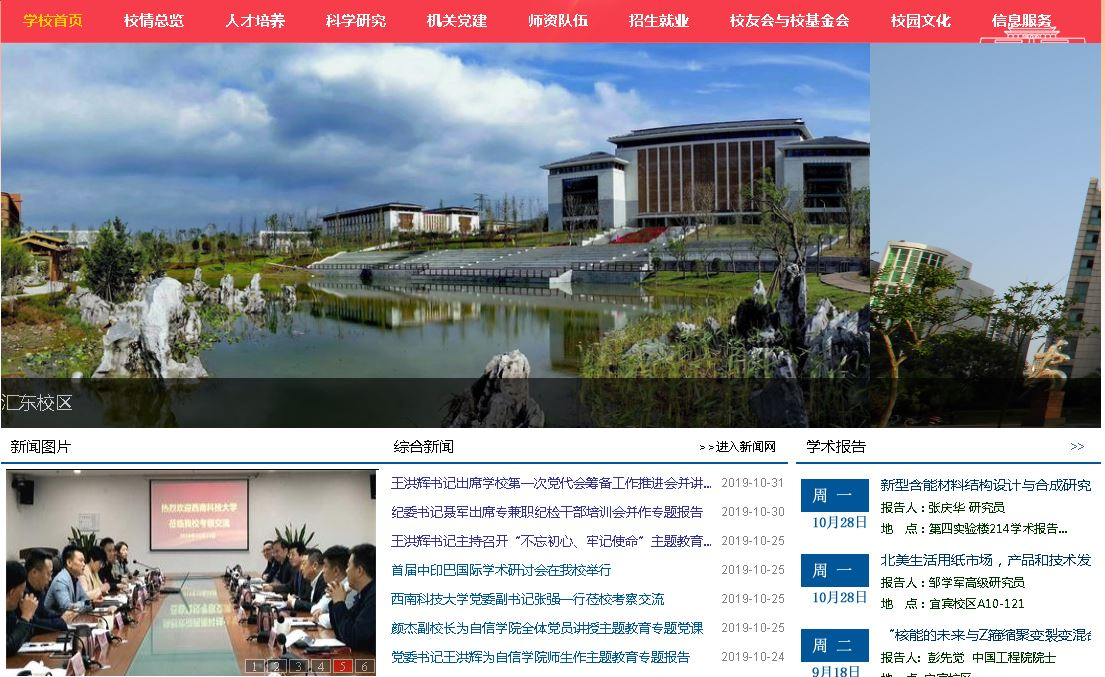 四川轻化工大学Sichuan University of Science & Engineering