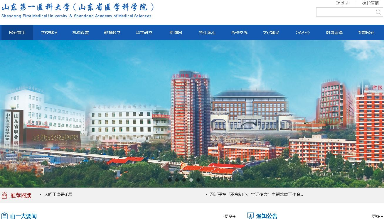 山東第一醫科大學Shandong First Medical University