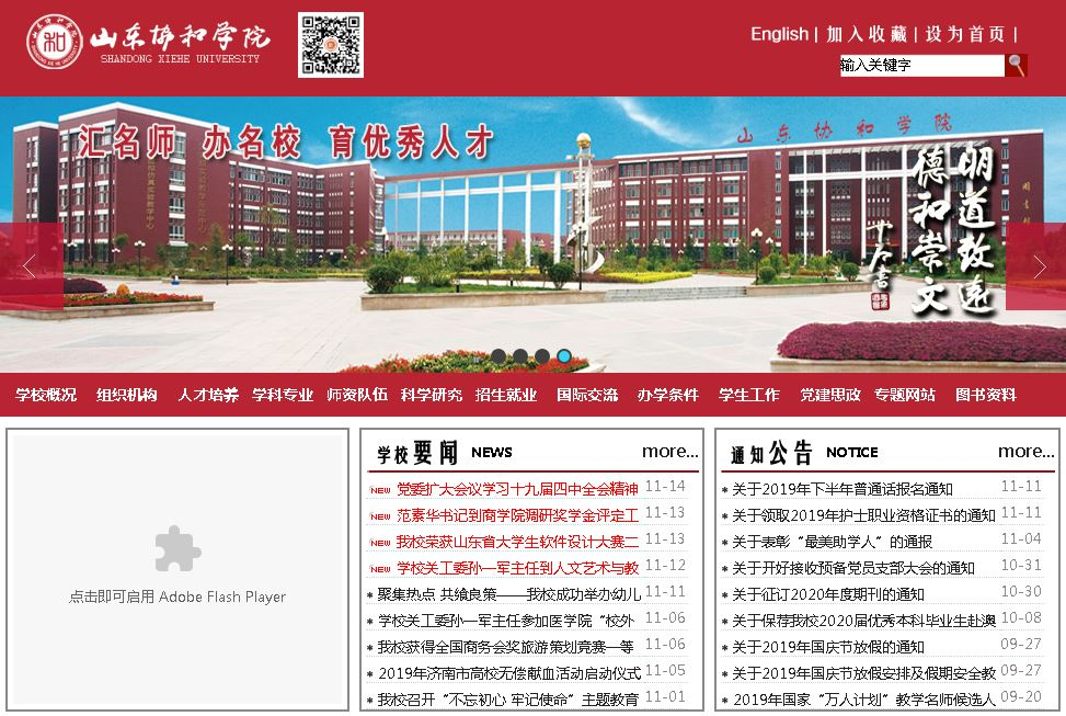 山东协和学院Shandong Xiehe University