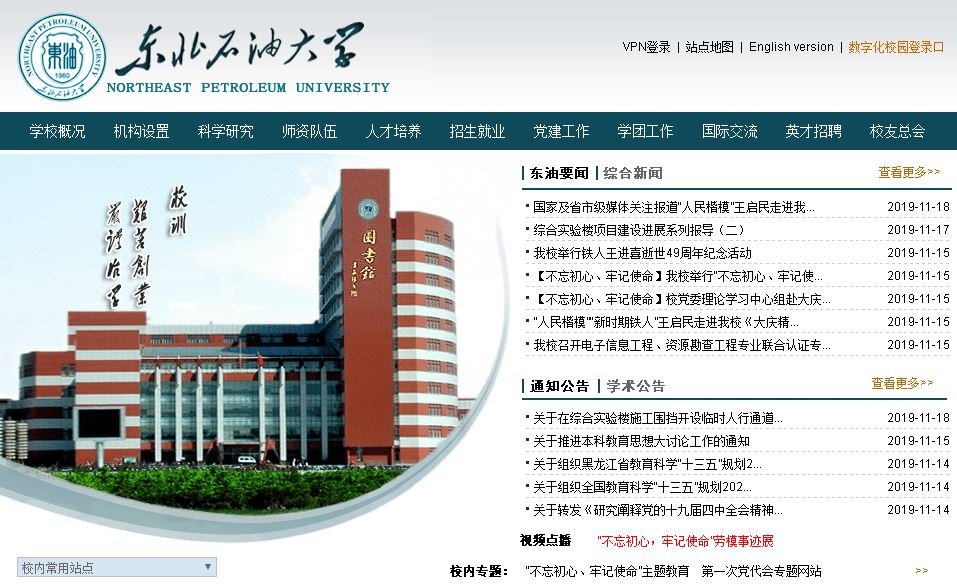 东北石油大学Northeast Petroleum University