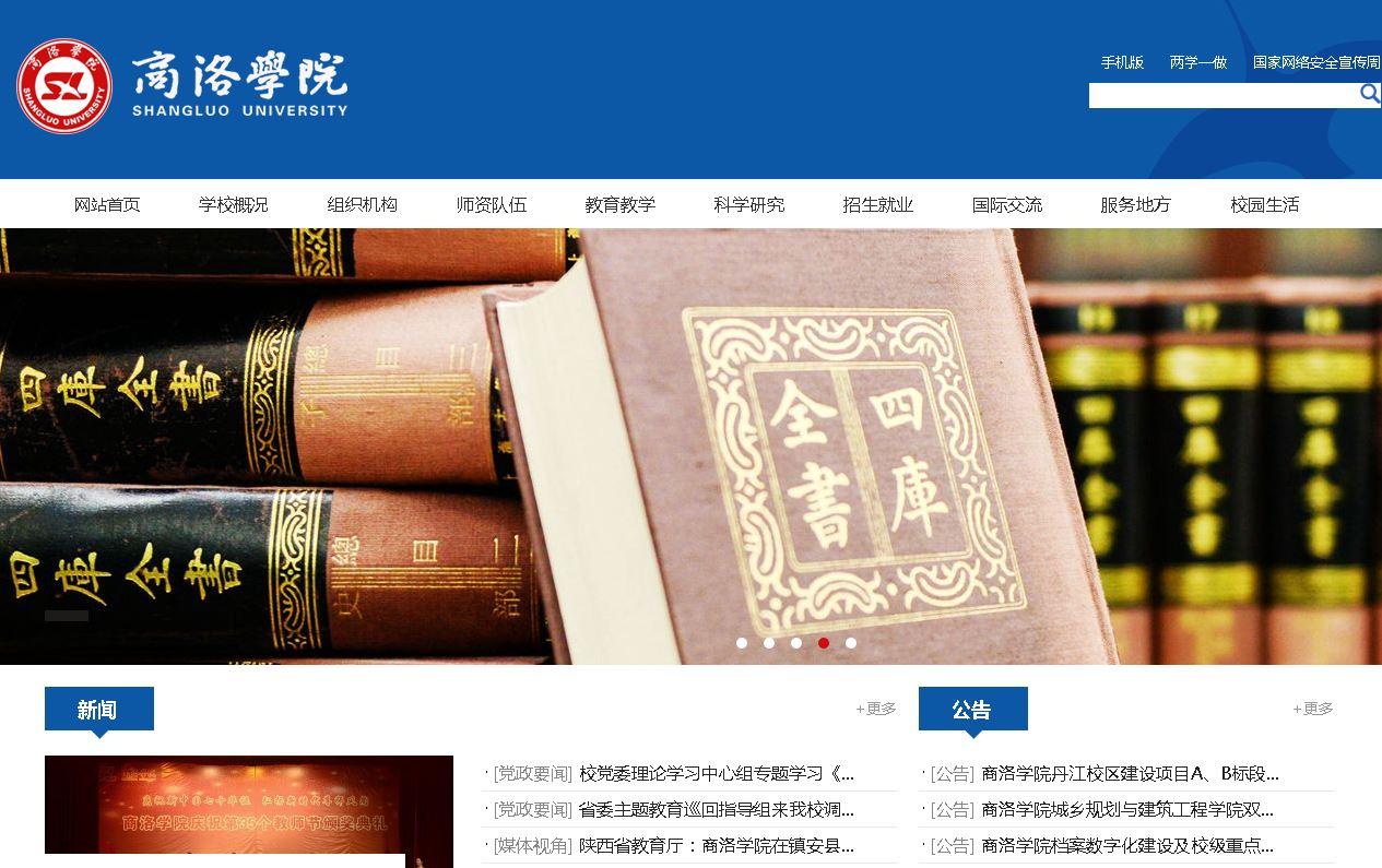商洛學院Shangluo University
