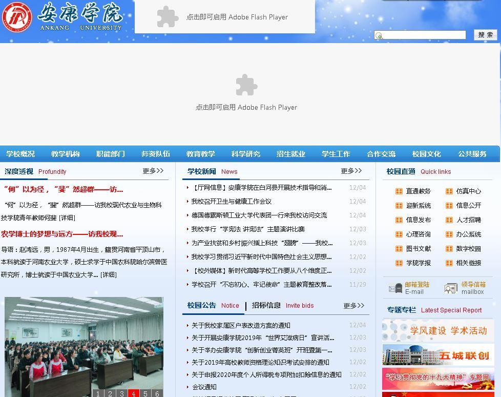 安康學院Ankang University