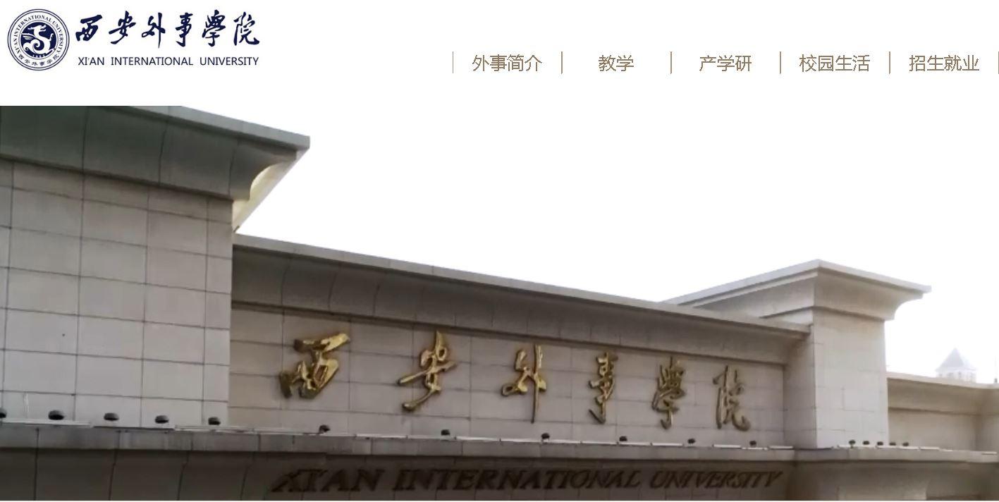西安外事學院Xi an International University