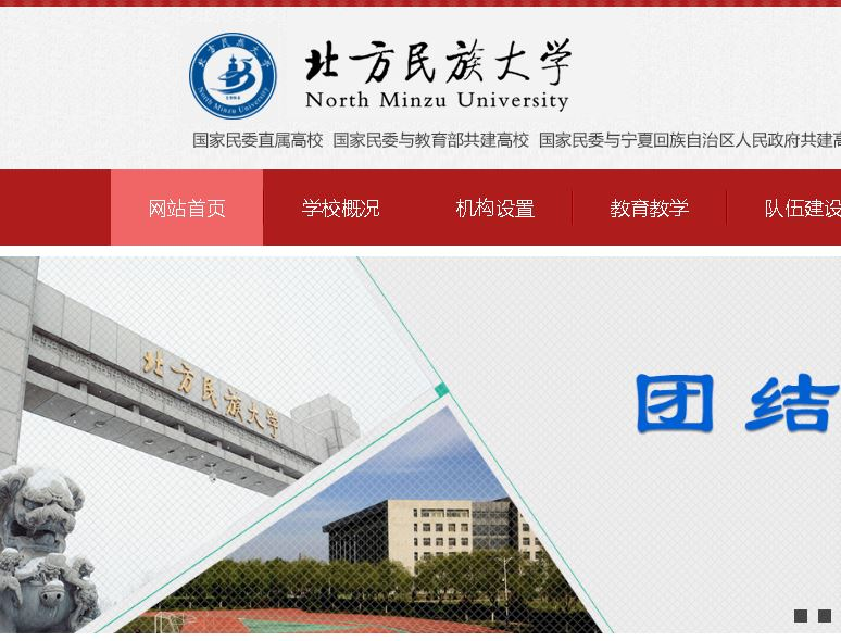 北方民族大学North Minzu University