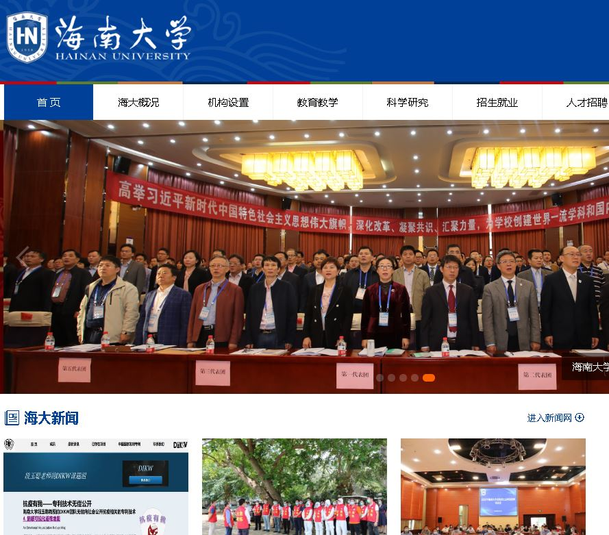 海(hai)南大學Hainan University