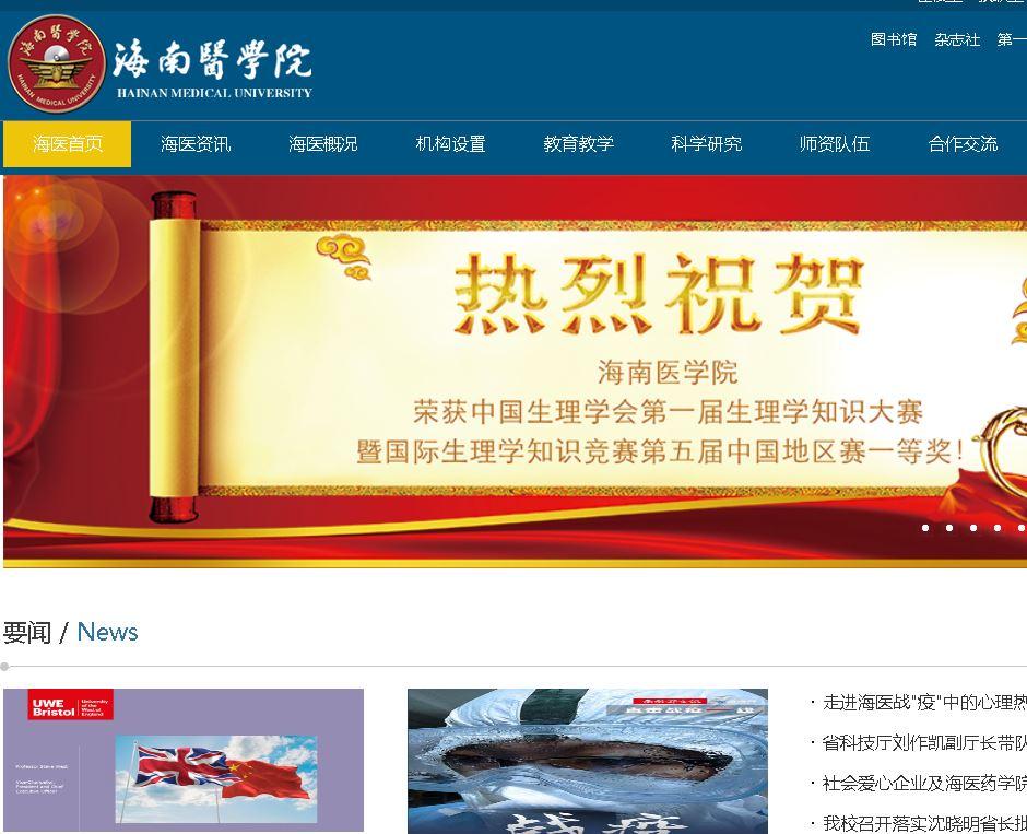 海南(nan)醫學院Hainan Medical University